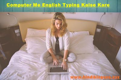 Computer Me English Typing Kaise Kare