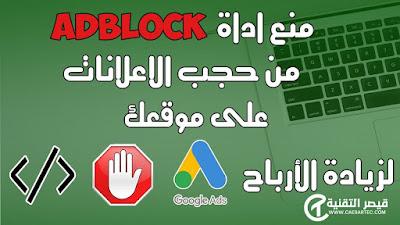 كيفية منع Adblock من حجب الإعلانات على موقعك
