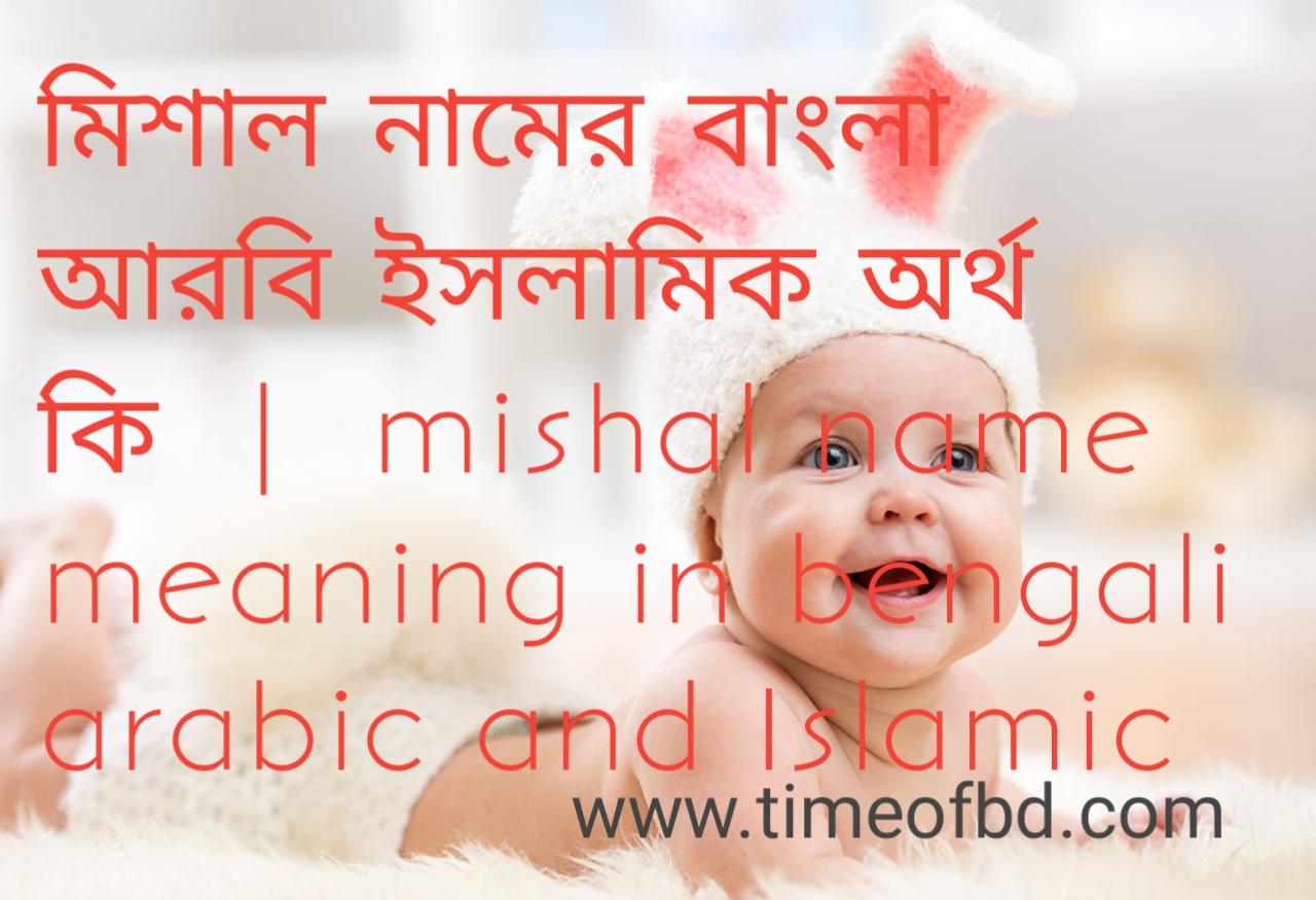 মিশাল নামের অর্থ কী, মিশাল নামের বাংলা অর্থ কি, মিশাল নামের ইসলামিক অর্থ কি, mishal name meaning in bengali
