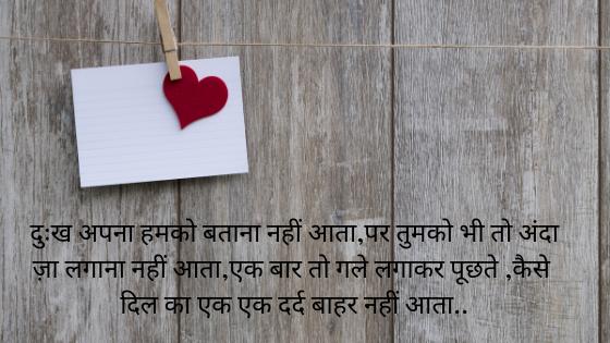 Love Heart Touching Shayari