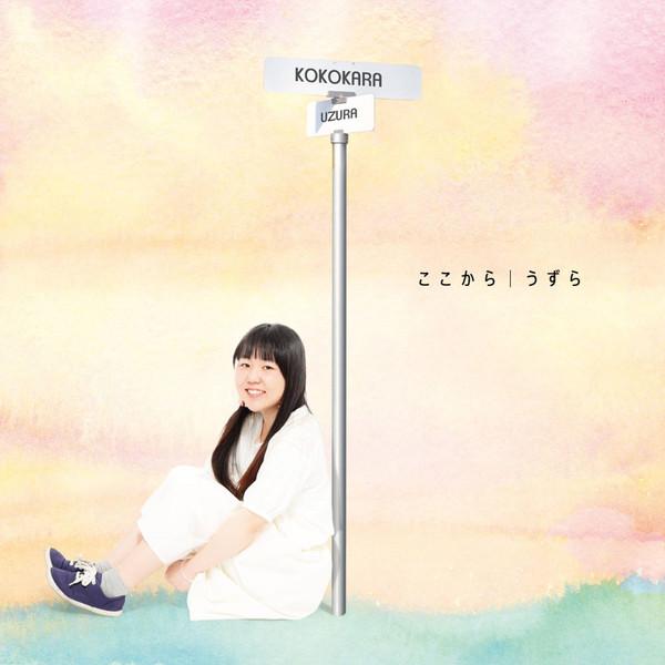 [Single] うずら – ここから (2016.04.13/MP3/RAR)