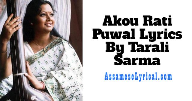 Akou Rati Puwal Lyrics