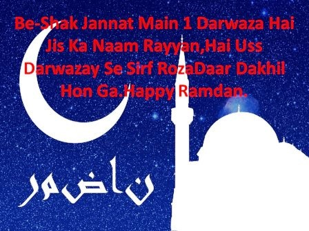 Best Ramadan Kareem Wishes SMS 2021