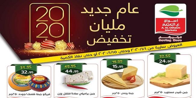 عروض العثيم مصر من 1 يناير حتى 15 يناير 2020 عام جديد مليان تخفيض