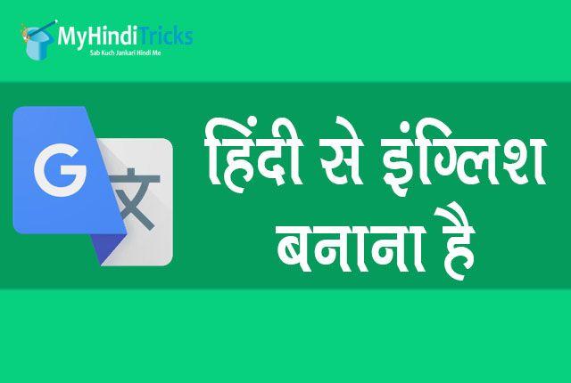 hindi-se-english-kaise-kare
