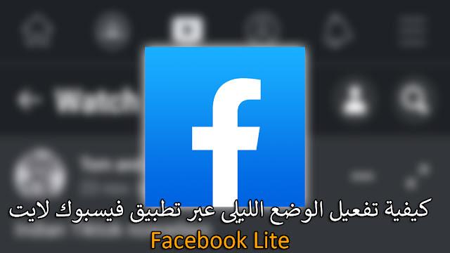 تفعيل خاصية الوضع المظلم عبر فيس بوك لايت