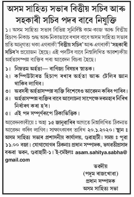 Asam Sahitya Sabha Recruitment 2020