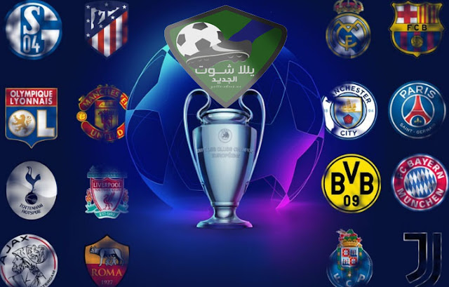 نتيجة قرعة دور الـ 16 اليوم 12/16/2019 دوري أبطال أوروبا