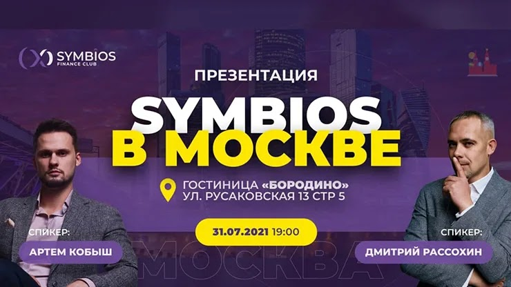 Презентация Symbios Club