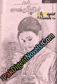 Phool Khilne Lage Hain Rahon Mein (Novelette) By Nosheen Fiaz