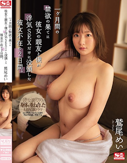 SSNI-808 Two Days Of Her Absence When Her Best Friend And I Were Absorbed In Cheating SEX After One Month Of Abstinence. Mei Washio