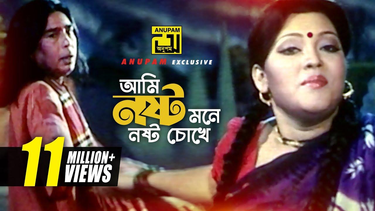 Ami Nosto Mone Nosto Chokhe lyrics ( আমি নষ্ট মনে নষ্ট চোখে ) - Momtaz