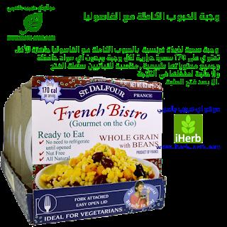 ستة علب تحتوي على وجبة الحبوب الكاملة مع الفاصوليا من اي هيرب St. Dalfour, French Bistro, Gourmet on the Go, Whole Grain with Beans, 6 Pack, 6.2 oz (175 g) Each