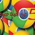 5 طرق لحماية خصوصيتك على غوغل كروم Google Chrome