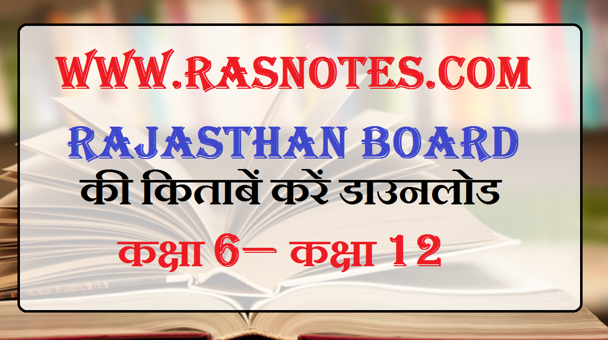 free ebooks, download rajasthan board books online, free rbsc books online, books for ras mains exam, rajasthan books