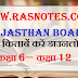 download rajasthan Boards-RBSC books in pdf for RAS and RPSC exams