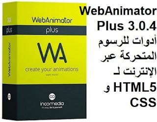 WebAnimator Plus 3.0.4 أدوات للرسوم المتحركة عبر الإنترنت لـ HTML5 و CSS