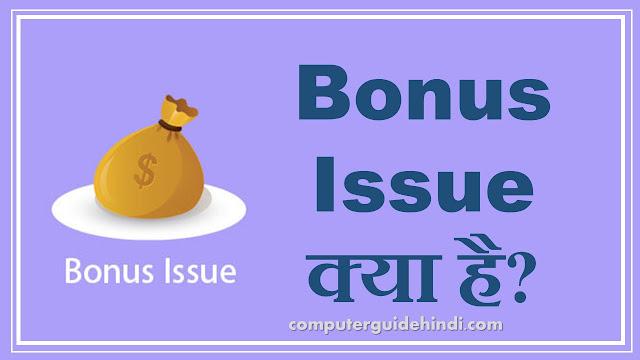 Bonus Issue क्या है?