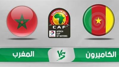مباراة المغرب والكاميرون ماتش اليوم مباشر 03-02-2021 النصف نهائي في بطولة أفريقيا للاعبين المحليين