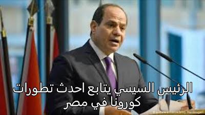 اخبار كورونا في مصر اليوم