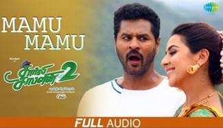 Mamu Mamu | Audio | Charlie Chaplin 2 | Prabhu Deva | Nikki Galrani | Amrish | Sakthi Chidambaram