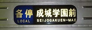 小田急電鉄 各停 成城学園前行き1 1000形