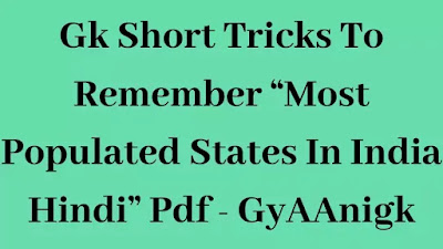 """Gk Short Tricks To Remember """"Most Populated States In India Hindi"""" Pdf - GyAAnigk"""