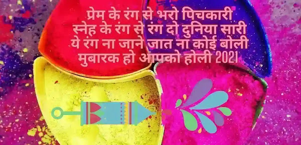 Happy Holi Wishes images in Hindi 2021, Happy holi quotes, happy holi wishes, holi wishes in hindi, happy holi 2021, holi wishes 2021, holi images download, holi wishes image, quotes on holi, holi wishes quotes, holi wish, best holi wishes 2021, Happy Holi status