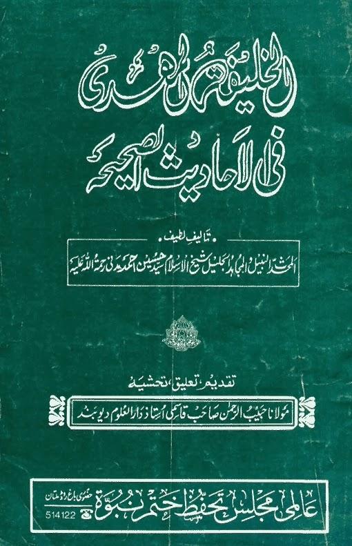 Al-Khalifatul-Mahdi Fil Ahadith-us-Sahihah