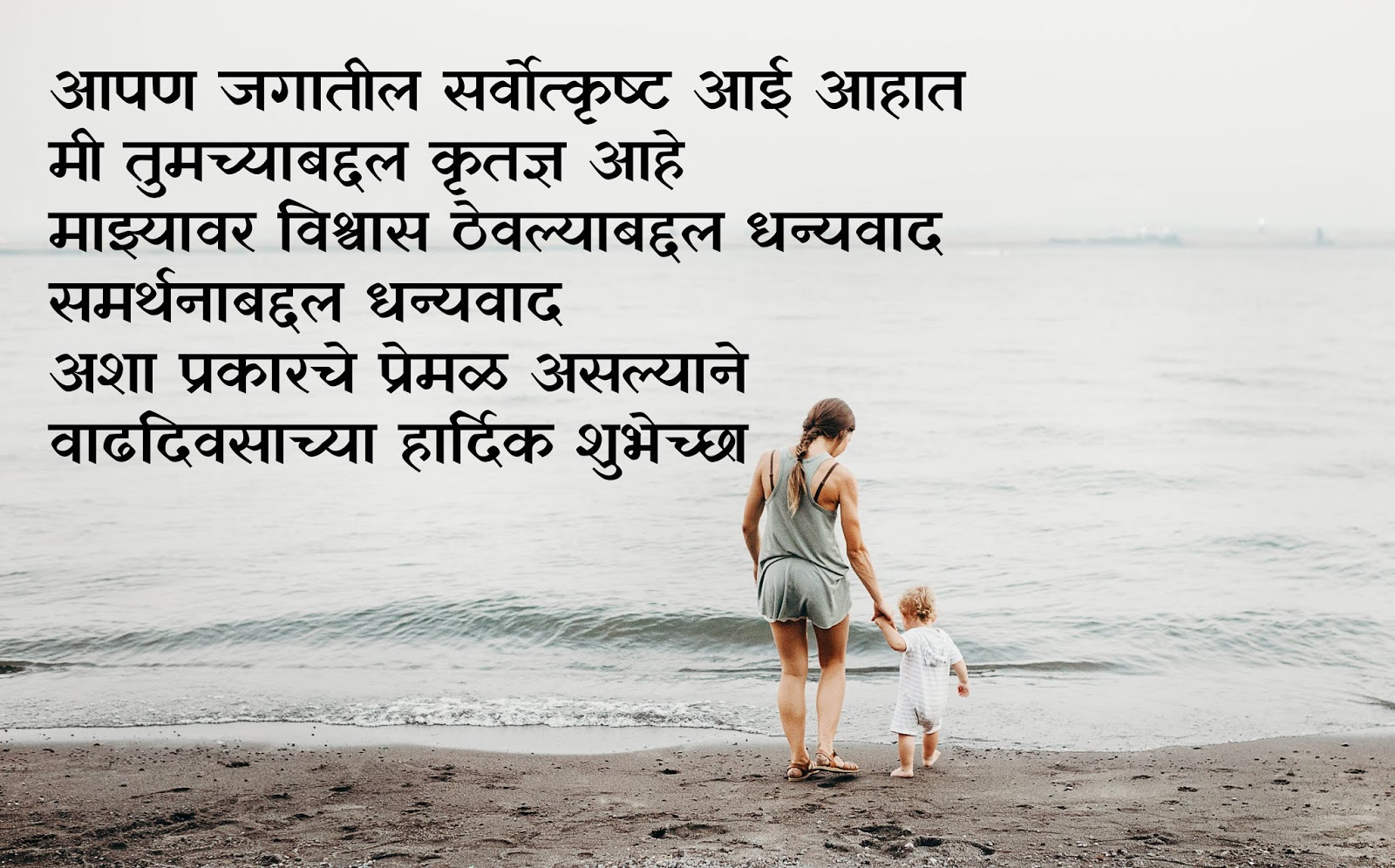 Happy Birthday Wishes For Mother In Marathi À¤µ À¤¢à¤¦ À¤µà¤¸ À¤š À¤¯ À¤¶ À¤ À¤š À¤¯