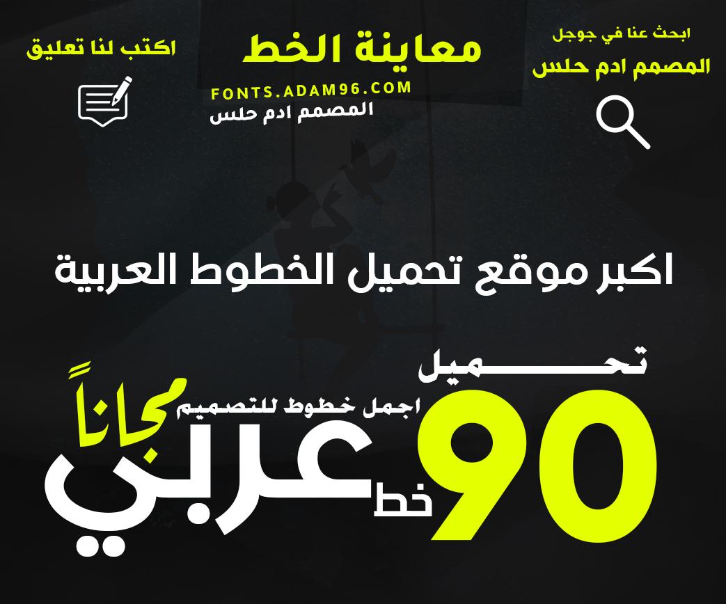 تحميل افضل مجموعة خطوط عربية مكونة من 90 خط best Arabic fonts