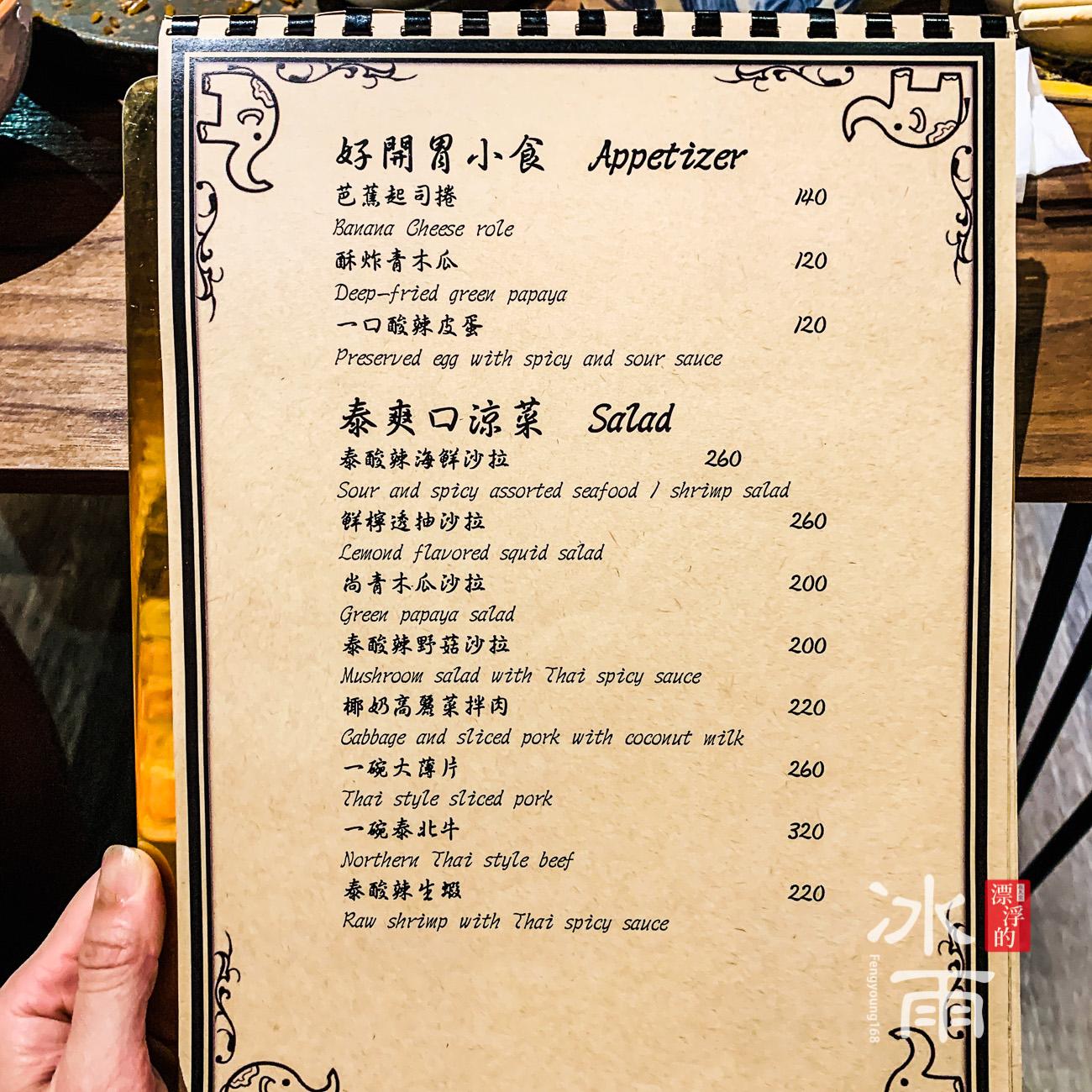 開胃小菜,泰式的涼菜這裡也有很多,青木瓜和大薄片都很好吃