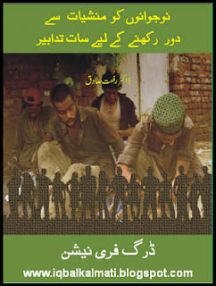 Drug-free Nation Health Guide Book in Urdu