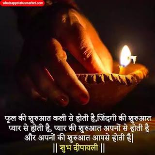 Happy Diwali shayari images 2020