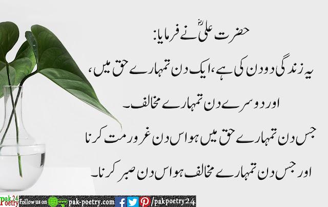 islamic poetry, poetry in urdu, urdu poetry, hazrat ali quotes