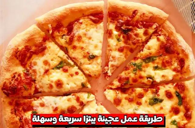 طريقة عمل عجينة بيتزا سريعة وسهلة