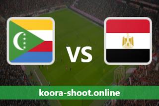 بث مباشر مباراة مصر وجزر القمر اليوم بتاريخ 30-03-2021