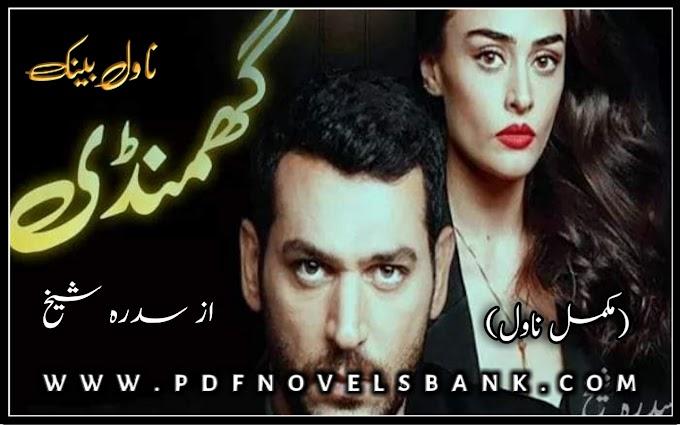 Ghamandi by Sidra Sheikh Complete Novel