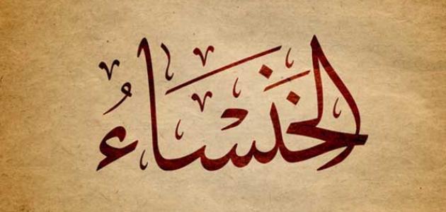شاعرة بني سُليم الخنسـاء بنت عمـرو رضي الله عنها