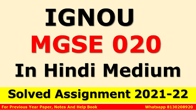 MGSE 020 Solved Assignment 2021-22 In Hindi Medium
