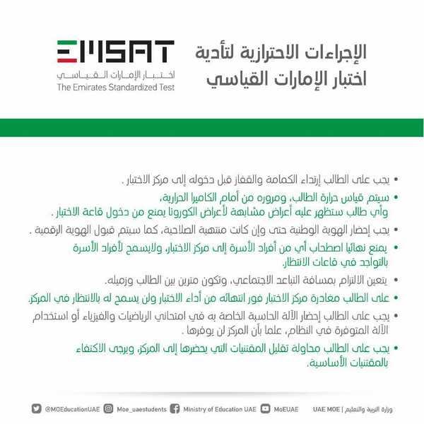 وزارة التعليم تنشر الاجراءات الاحترازية لتأدية اختبار الامارات القياسى امسات  EmSAT