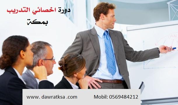 دورة اخصائي التدريب - بمكة