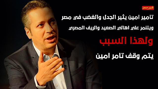 وقف تامير امين بسبب التنمر علي اهالي الصعيد والريف المصري