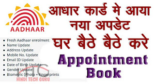 Aadhaar Card Appointment Kaise Book Kare