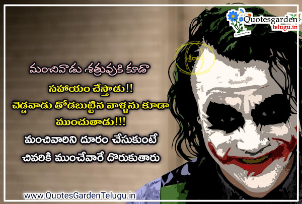 Latest-telugu-life-inspirational-quotes-messages-free-download-pdf