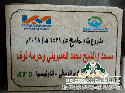 Model Prasasti Tulisan Arab, Contoh Prasasti Kaligrafi Marmer, Jual Prasasti Kaligrafi