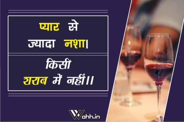 Pyaar-Se-Jyaada-Nasha-Quotes