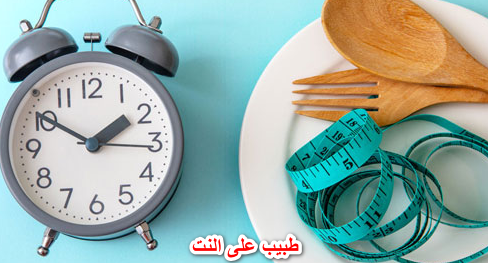 الصيام المتقطع أفضل طريقة لإنقاص الوزن