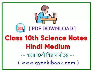 class 10th science notes in hindi