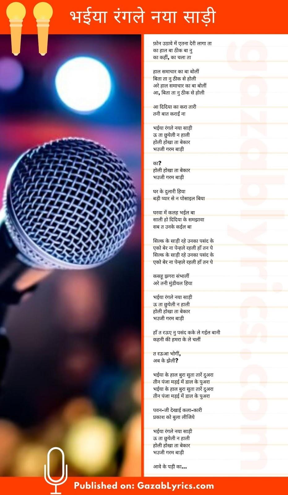 Bhaiya Rangle Naya Saari song lyrics image